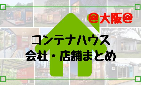 大阪のコンテナハウス会社店舗まとめ