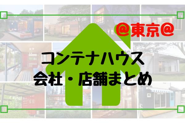 東京のコンテナハウス会社店舗まとめ