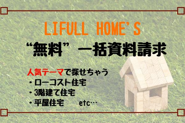 LIFULL HOME'S無料一括カタログ請求