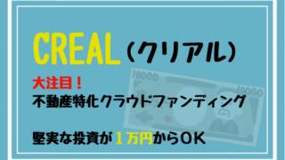 クリアル(CREAL)評判