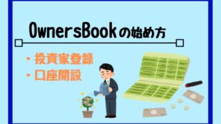 オーナーズブック 口座開設 登録・退会方法