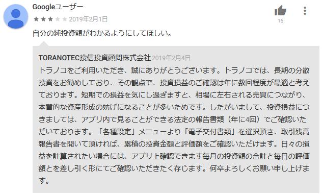 トラノコ評判口コミ