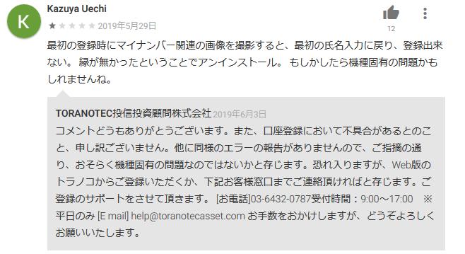 評判 トラノコ