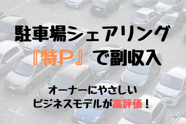 特P(とくぴー)