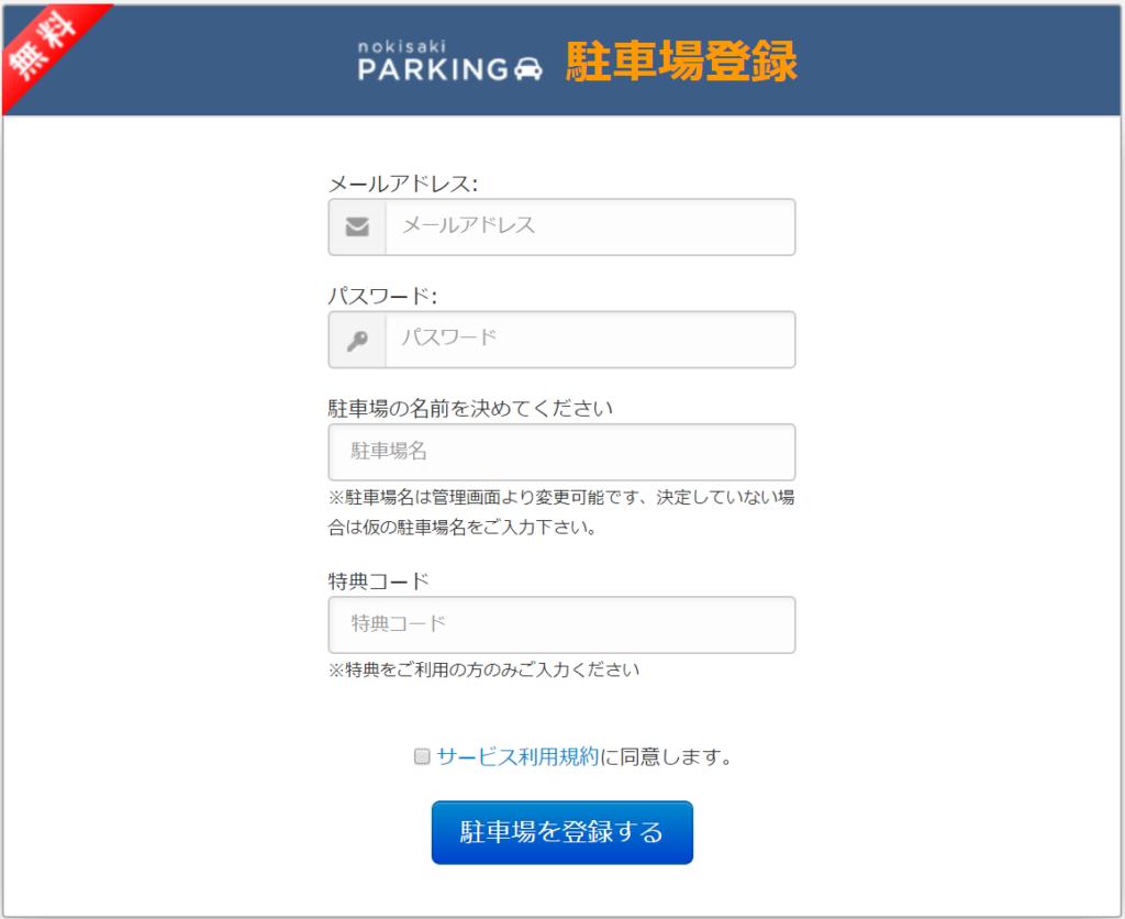 軒先パーキング 駐車場登録